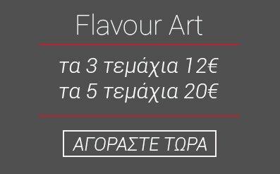 Υγρά αναπλήρωσης ηλεκτρονικού τσιγάρου Flavour Art