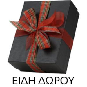 ΕΙΔΗ ΔΩΡΟΥ