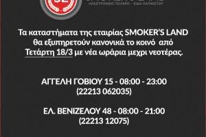 Νέα Ωράρια | Smokers.Land