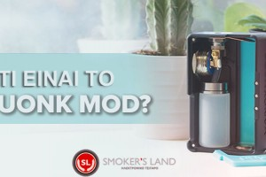 Τι είναι το squonk mod | Smokers.Land