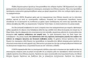 Κανένας λόγος ανησυχίας για τους Έλληνες ατμιστές– Παράνομα προϊόντα η αιτία της μυστηριώδους πνευμονοπάθειας