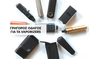 Τι Είναι Το Vaporizer; | Smokers.Land